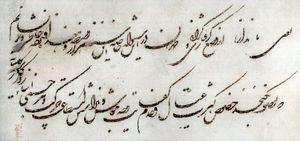 قطعهخط شکسته از سید علیاکبر گلستانه / ۱۳۱۷ قمری